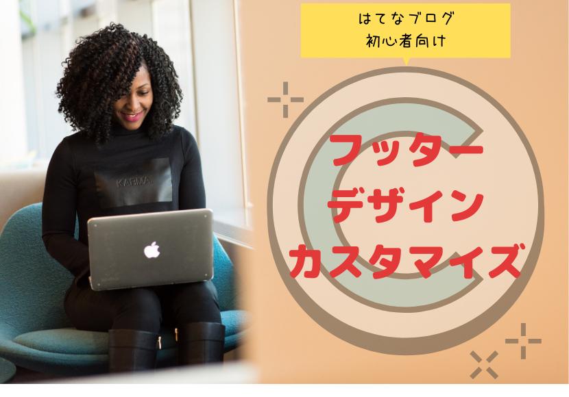 【初心者向け】はてなブログ デザインテーマカスタマイズ その7《フッター編》