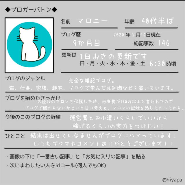 f:id:marondiary:20200715235957p:plain